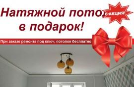 Натяжной потолок в подарок!!!